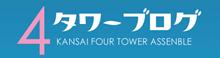 4タワーブログ