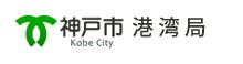神戸市みなと総局