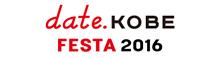 date.KOBE FESTA 2016