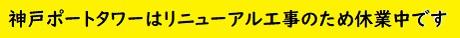 神戸ポートタワー休業