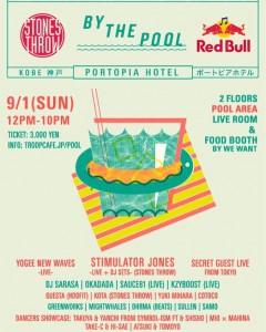 ポートピアホテル By The Pool
