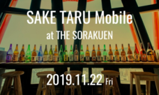 SAKE TARU Mobile at THE SORAKUEN