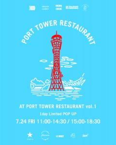 PORT TOWER RESTAURANT Vol1