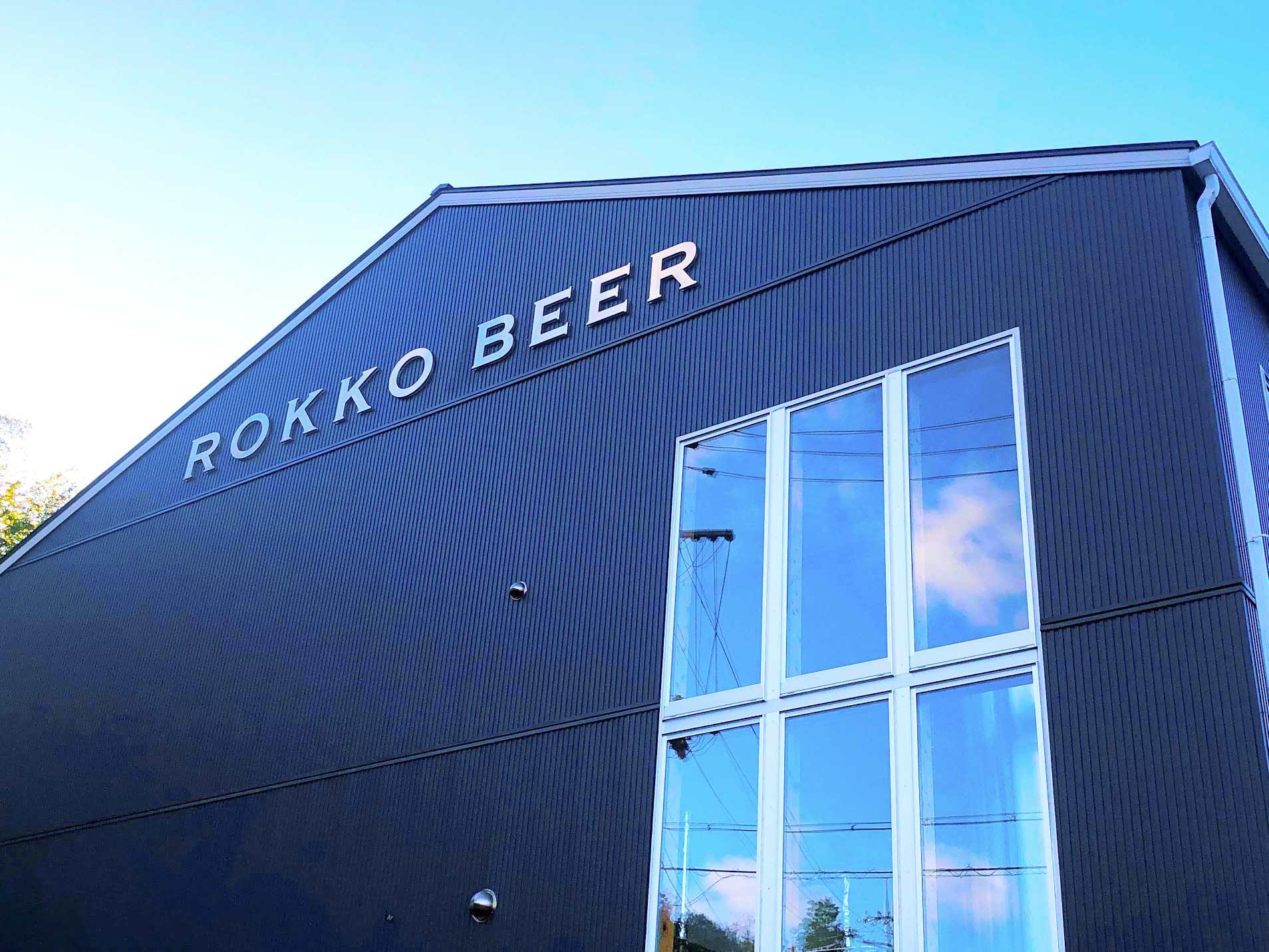 神戸・六甲ビール醸造所